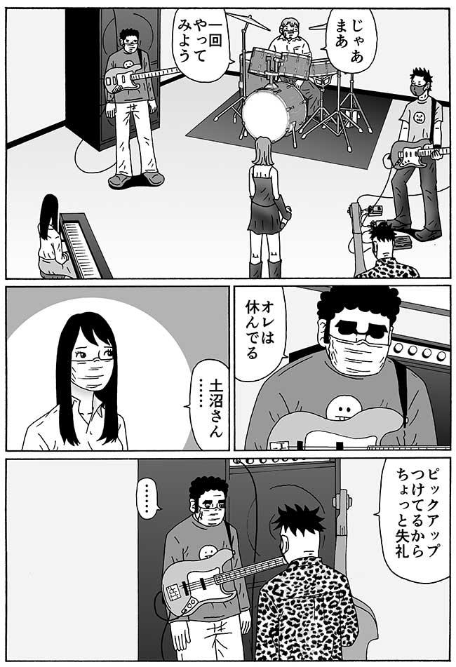 第50話『くちばしにチェリー②』(3)