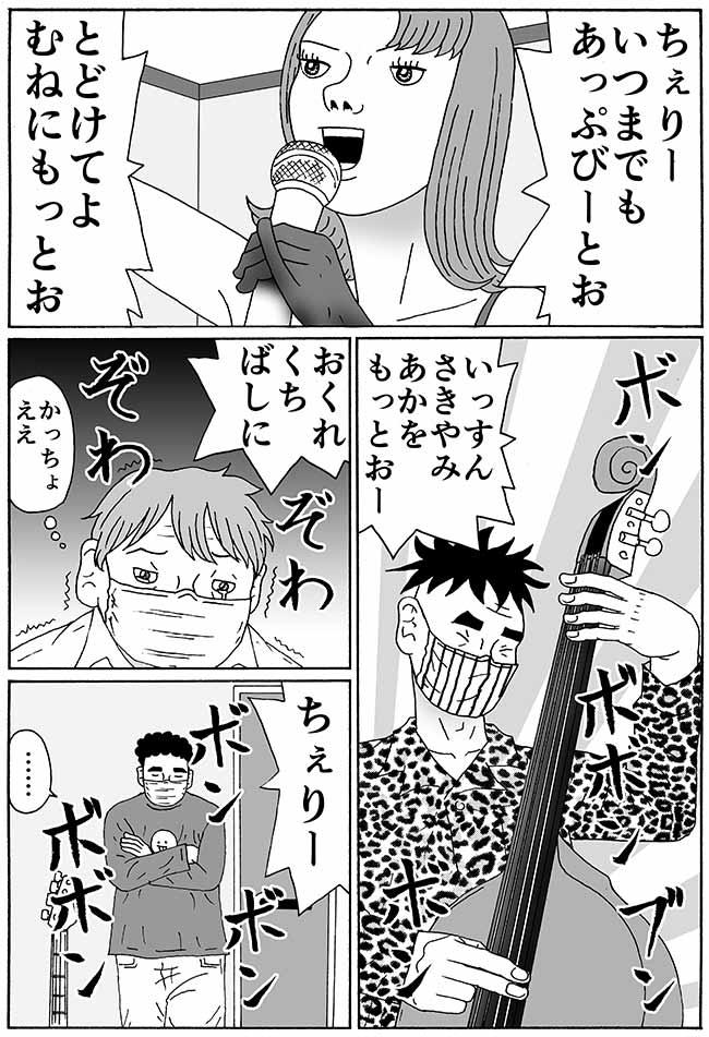 第50話『くちばしにチェリー②』(5)