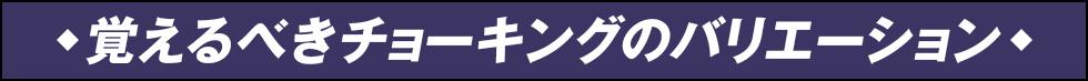 チョーキング入門書(13)