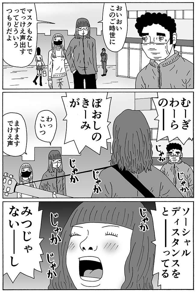 第47話『マリーゴールド』(3)