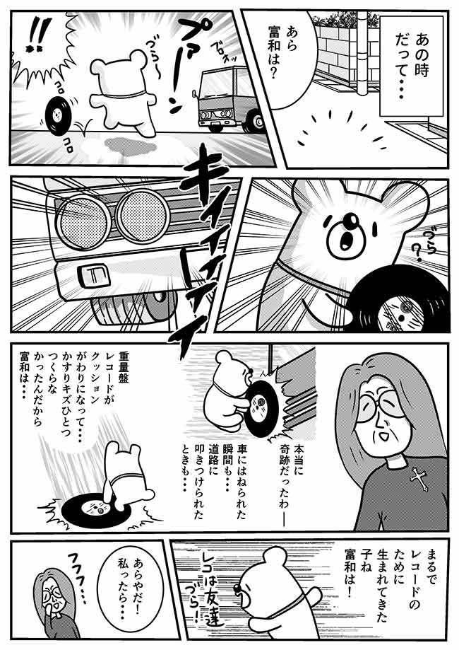 第5話「今日はオレの誕生日づら!」(3)