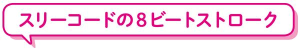 はじめてのエレキギター(55)