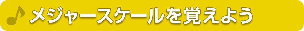 スケール入門2(1)