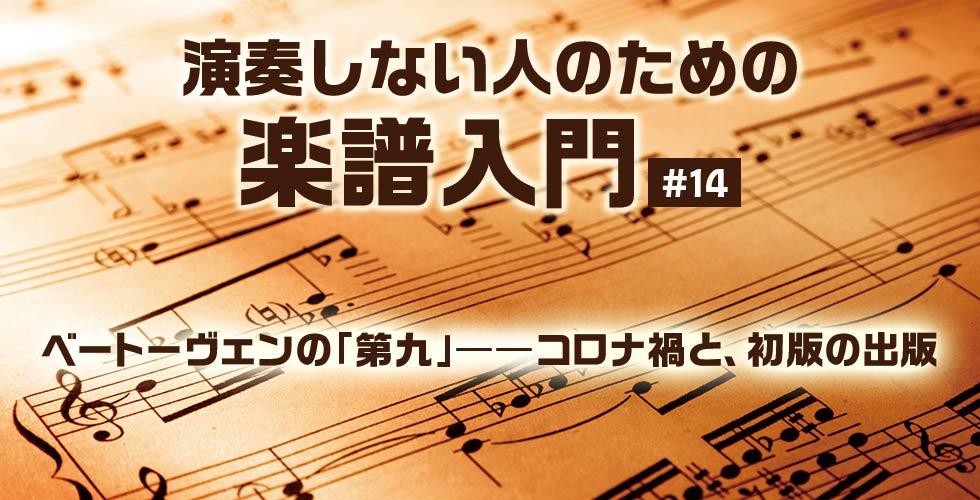 ベートーヴェンの「第九」――コロナ禍と、初版の出版【演奏しない人のための楽譜入門#14】