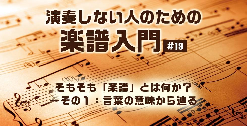 そもそも「楽譜」とは何か? ~その1:言葉の意味から辿る【演奏しない人のための楽譜入門#19】