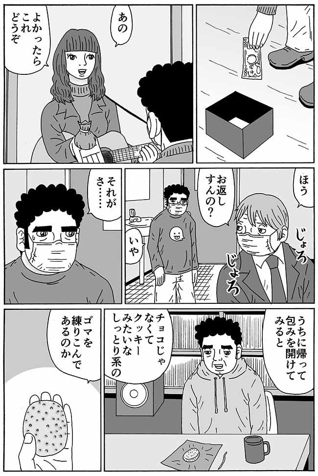第47話『マリーゴールド』(5)