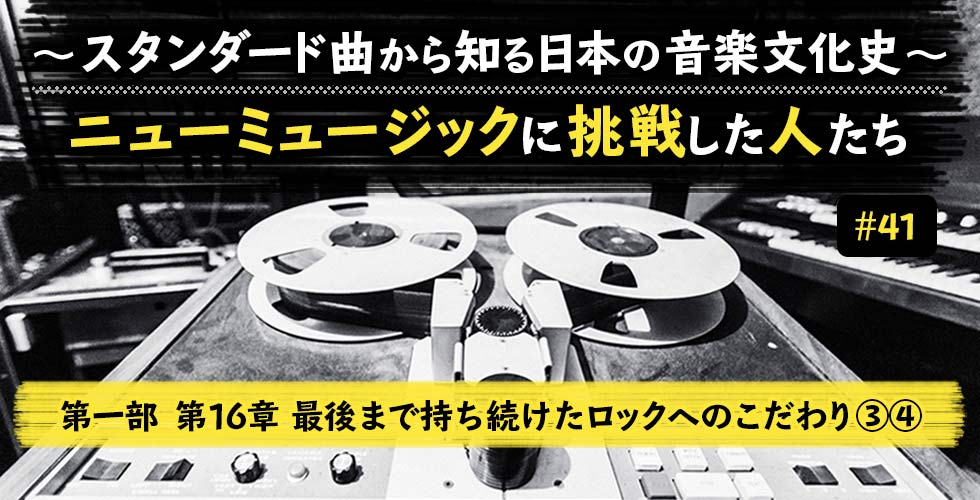 ~スタンダード曲から知る日本の音楽文化史~ ニューミュージックに挑戦した人たち【第一部 第16章③④】