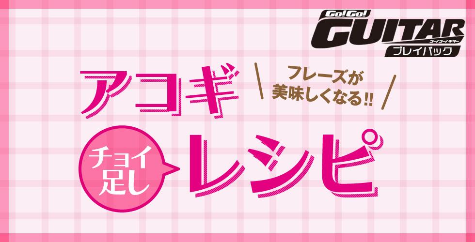 フレーズが美味しくなる!!チョイ足しアコギレシピ【Go!Go! GUITAR プレイバック】
