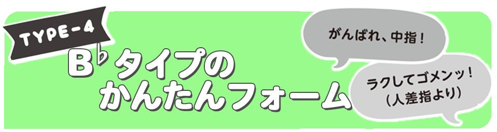 TYPE-4 がんばれ、中指! ラクしてゴメンッ!(人差指より) B♭タイプのかんたんフォーム