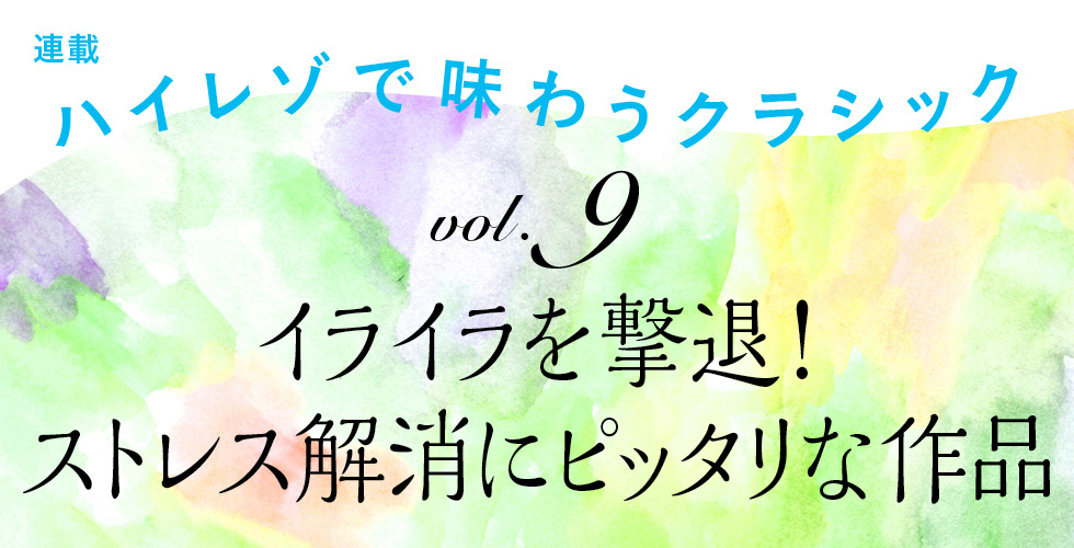 ハイレゾで味わうクラシック vol.9 ~イライラを撃退!ストレス解消にピッタリな作品~