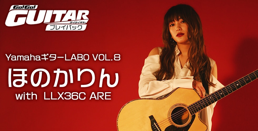 YamahaギターLABO VOL.8 ほのかりん with LLX36C ARE【Go!Go! GUITAR プレイバック】