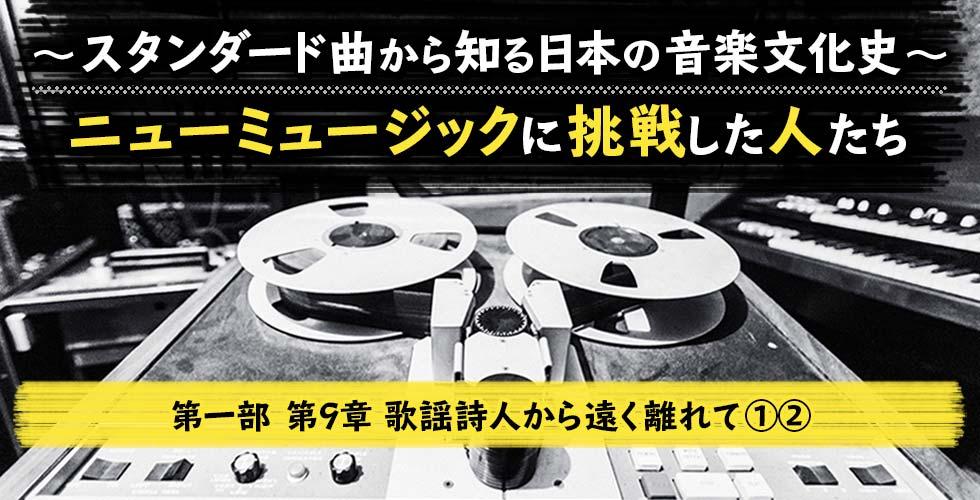 ~スタンダード曲から知る日本の音楽文化史~ ニューミュージックに挑戦した人たち【第一部 第9章 ①②】
