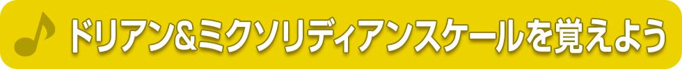 すぐ使えるスケール入門(1)