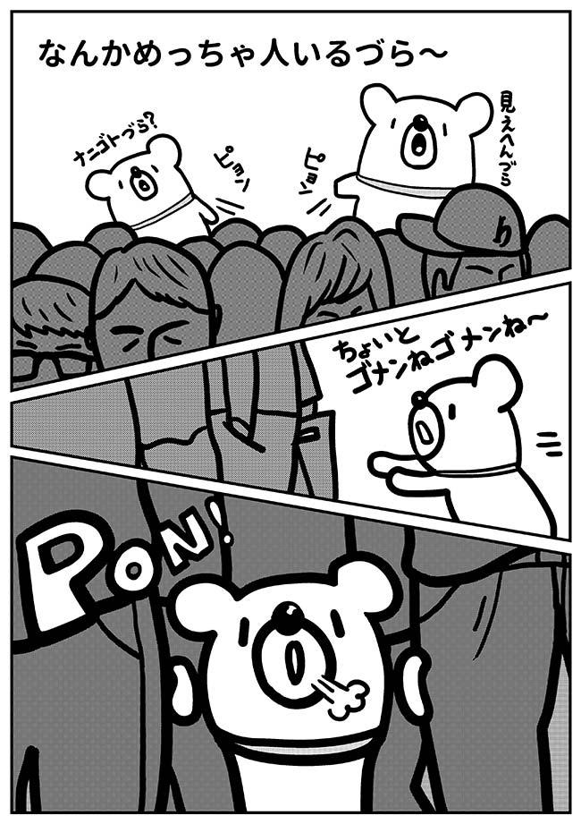 第1話「おっちゃんとの出会いづら」(3)