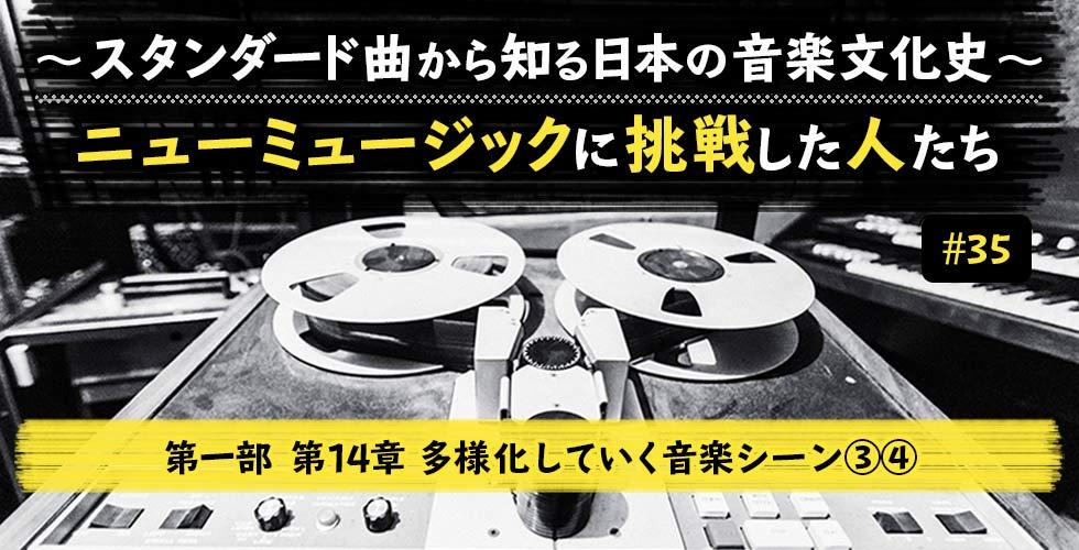 ~スタンダード曲から知る日本の音楽文化史~ ニューミュージックに挑戦した人たち【第一部 第14章 ③④】