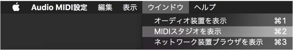 MIDI対応機器として認識させる(Mac)(1)