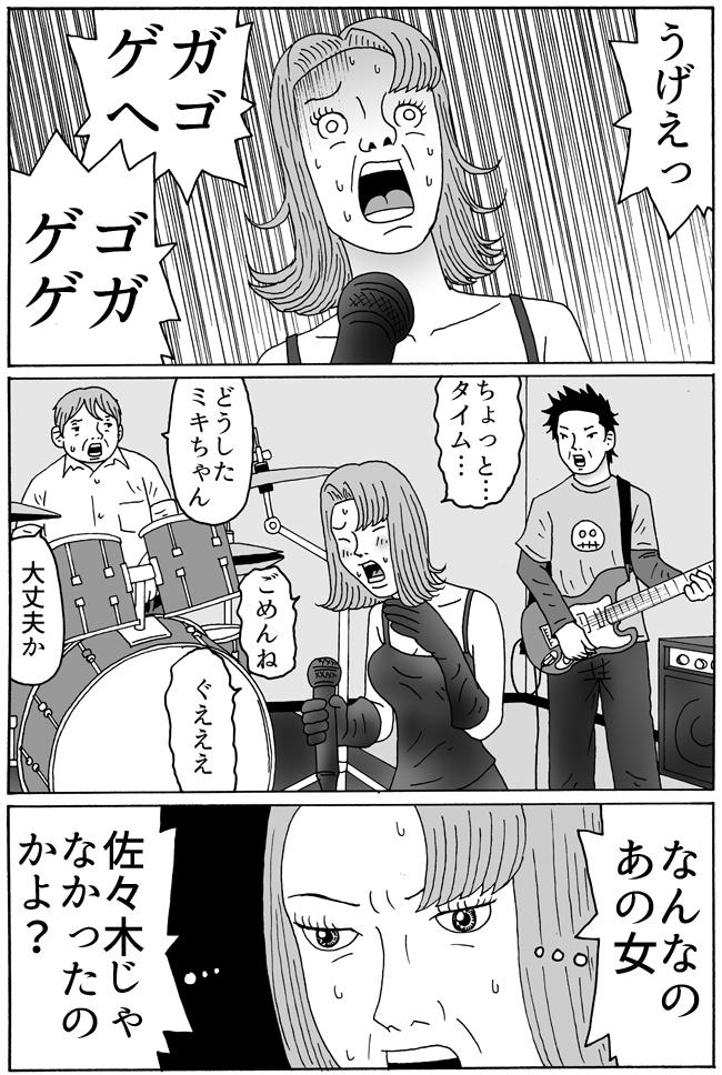 バンドしようぜ!20-5