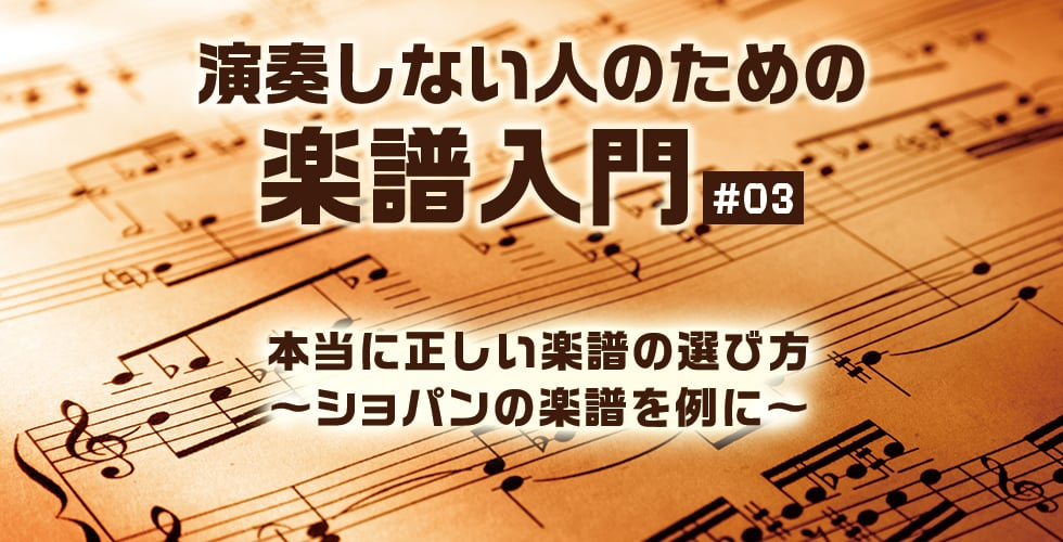 本当に正しい楽譜の選び方 ~ショパンの楽譜を例に~【演奏しない人のための楽譜入門#03 】
