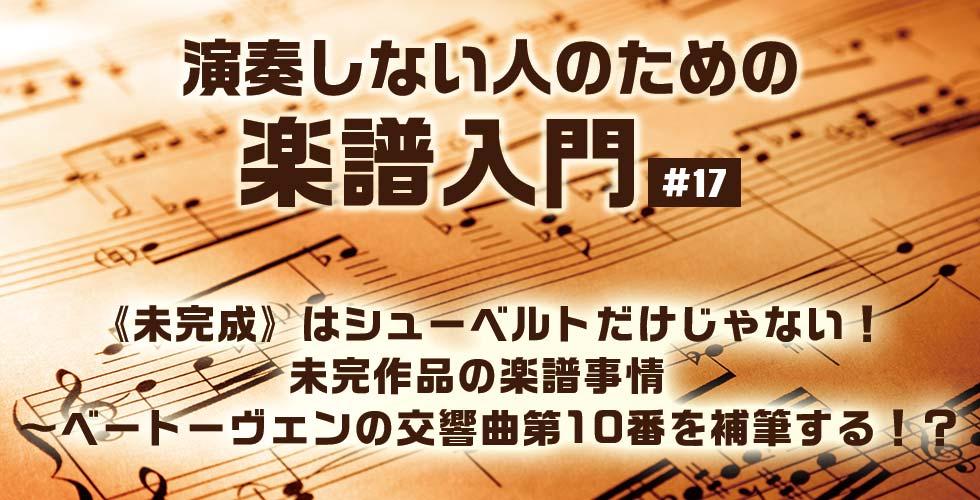 《未完成》はシューベルトだけじゃない!未完作品の楽譜事情 ~ベートーヴェンの交響曲第10番を補筆する!?【演奏しない人のための楽譜入門#17】