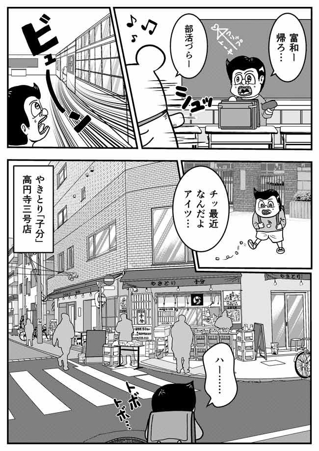第8話「キューくんの初恋づら!」(1)