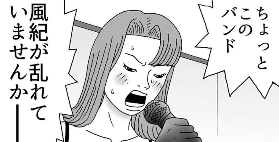 バンドしようぜ<第21話>「男」
