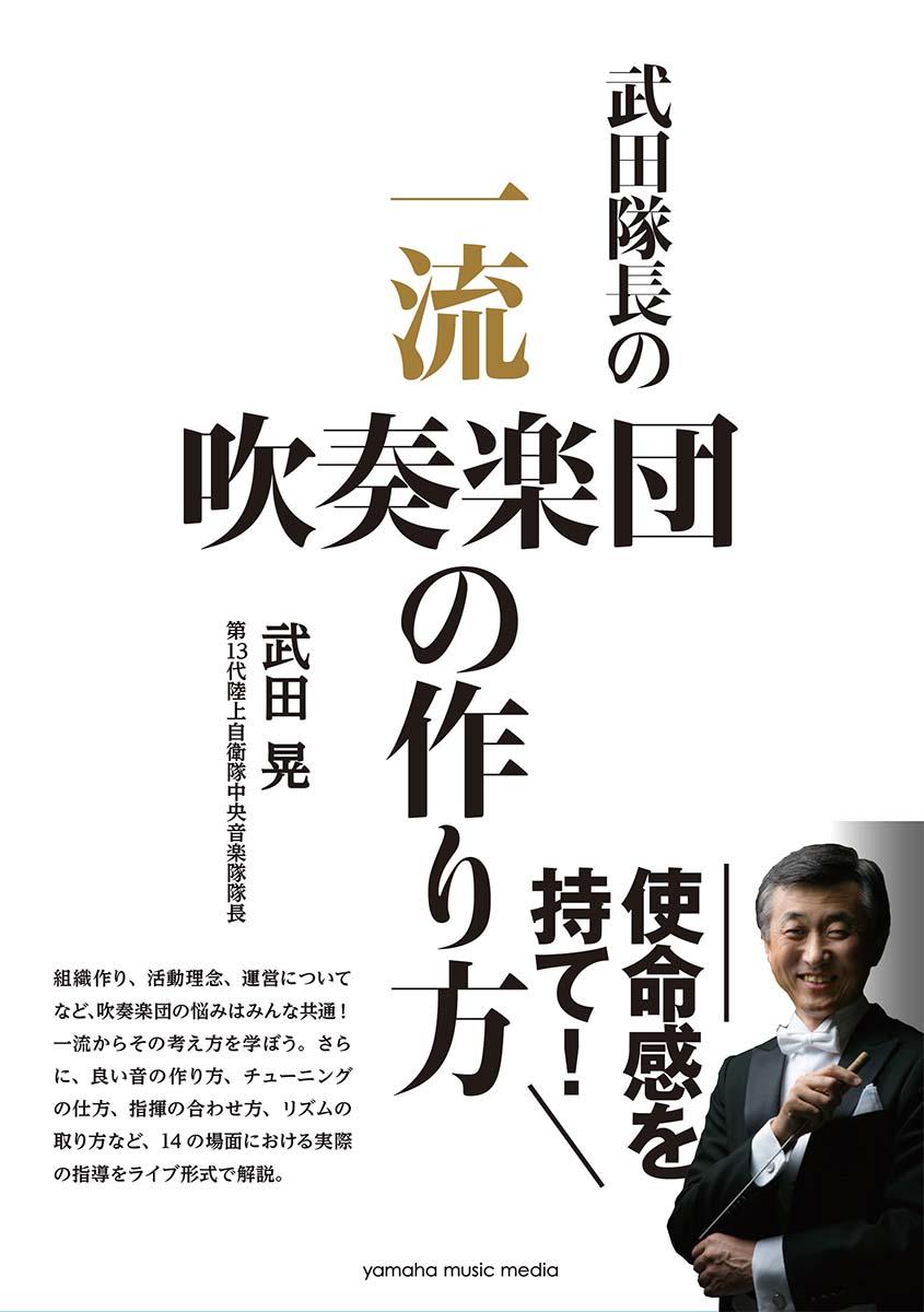 武田タイチョー新刊.jpg