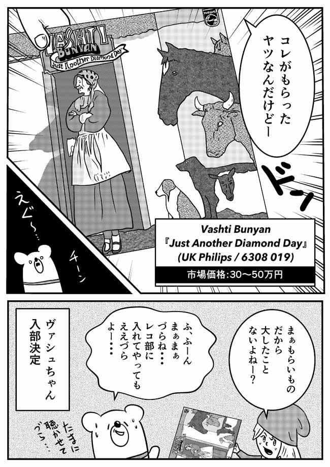 第6話「レコ部をつくるづら!」(8)