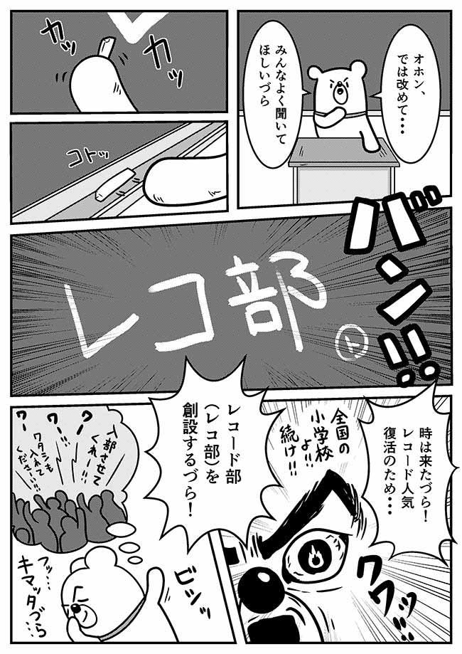 第6話「レコ部をつくるづら!」(3)
