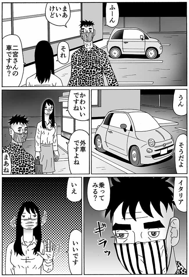 第49話『決戦は金曜日』(3)