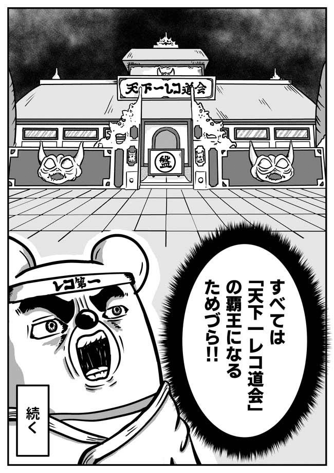 第7話「レコ部始動づら!」(8)