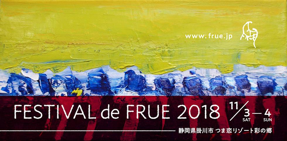 Festival de FRUE 2018、フライヤー