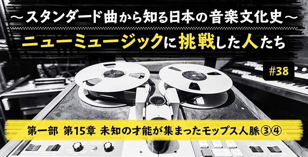 ~スタンダード曲から知る日本の音楽文化史~ ニューミュージックに挑戦した人たち【第一部 第15章③④】