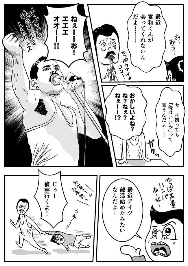 第8話「キューくんの初恋づら!」(4)