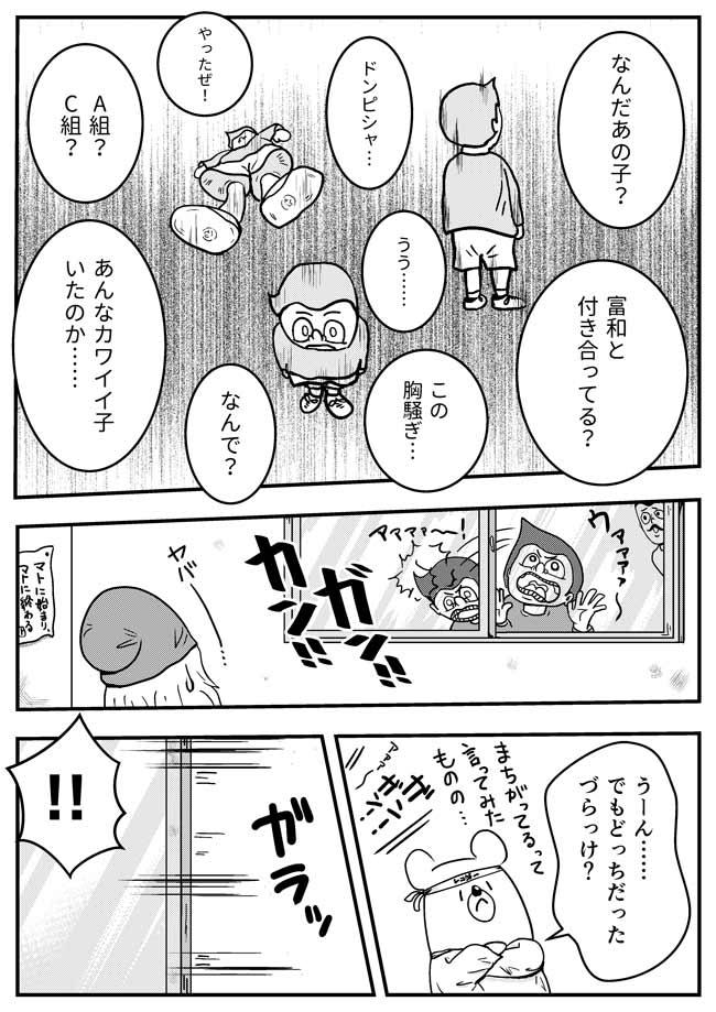 第8話「キューくんの初恋づら!」(7)