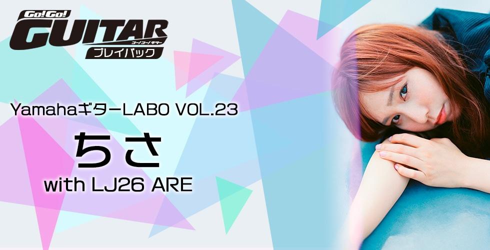 YamahaギターLABO VOL.23 ちさ with LJ26 ARE【Go!Go! GUITAR プレイバック】