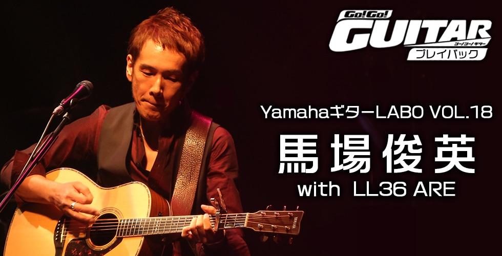 YamahaギターLABO VOL.18 馬場俊英 with LL36 ARE【Go!Go! GUITAR プレイバック】