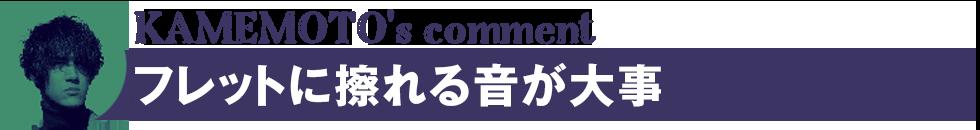 チョーキング入門書(41)