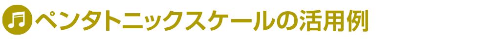スケール入門(9)