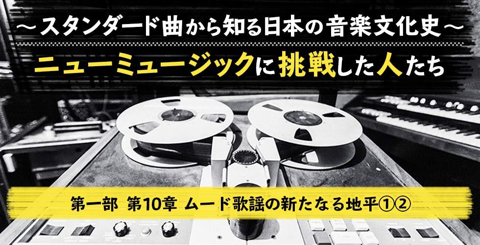 ~スタンダード曲から知る日本の音楽文化史~ ニューミュージックに挑戦した人たち【第一部 第10章 ①②】