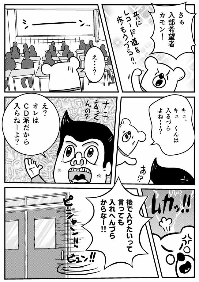 第6話「レコ部をつくるづら!」(4)