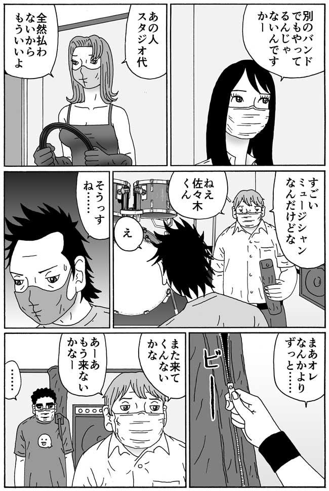 第53話『カブトムシ』(2)