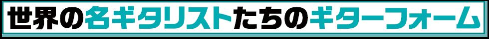 エレキギター構え方研究部(39)