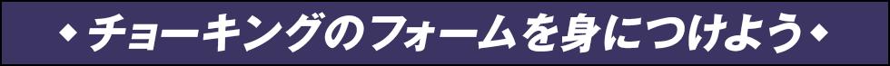 チョーキング入門書(4)