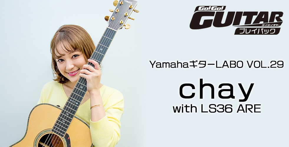 YamahaギターLABO VOL.29 chay with LS36 ARE【Go!Go! GUITAR プレイバック】