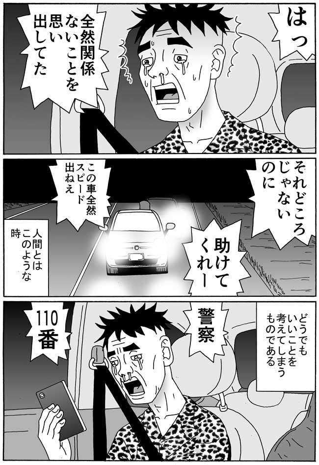 第52話『ヘイ・ジュード』(6)