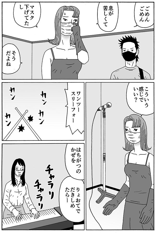 第41話『世界でいちばん熱い夏』(7)