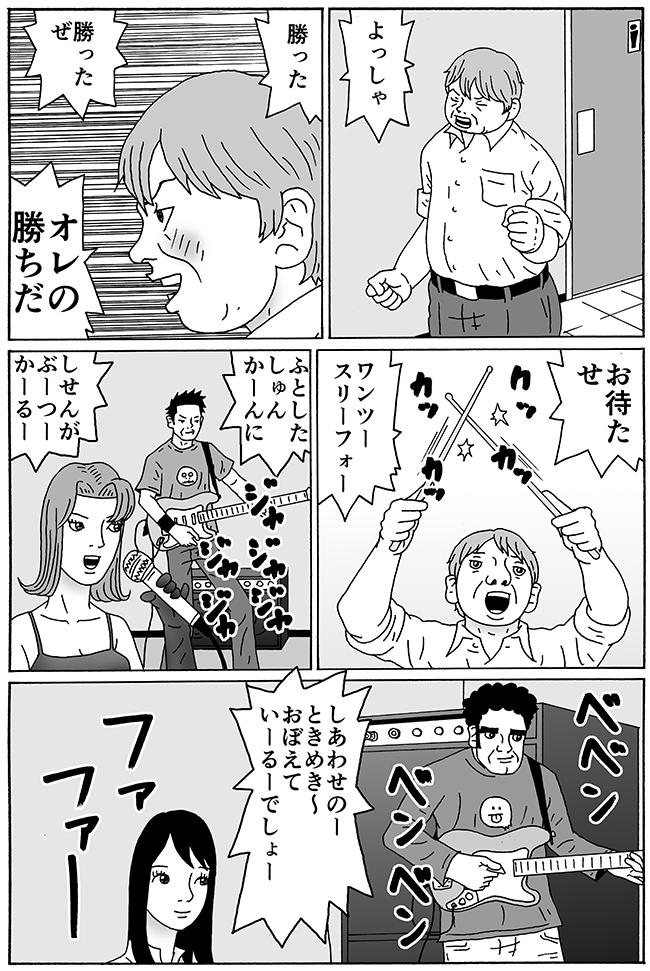 バンド35-7g_650.jpg