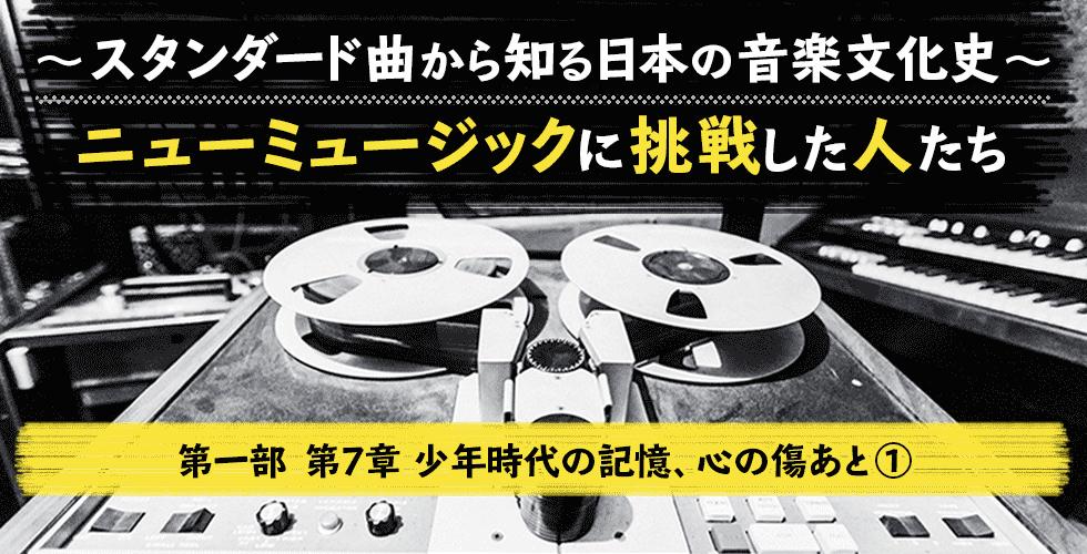 ~スタンダード曲から知る日本の音楽文化史~ ニューミュージックに挑戦した人たち【第一部 第7章 ①】