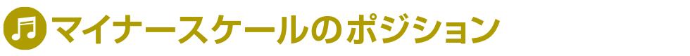 スケール入門2(12)