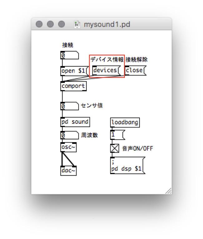 デバイスの設定を行う(1)